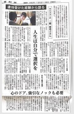 日本教育新聞12/21号